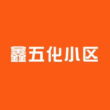 鑫五化小区